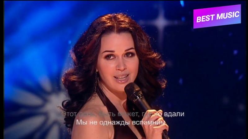 Анастасия Заворотнюк Михаил Боярский Всё пройдет Новогодний выпуск 2011