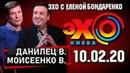 Дуэт «Кролики» Владимир Данилец и Владимир Моисеенко в программе Эхо с Бондаренко 10.02.20