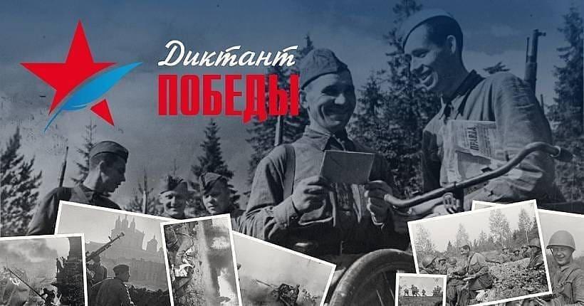 Петровчане смогут поучаствовать в «Диктанте Победы» очно и в онлайн-режиме