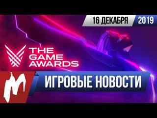 Игромания! ИГРОВЫЕ НОВОСТИ, 16 декабря (The Game Awards 2019, Resident Evil 3, Half-Life: Alyx)