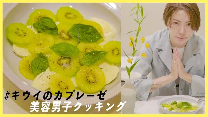 美肌フルーツレシピ_キウイのカプレーゼ・自家製レモネード