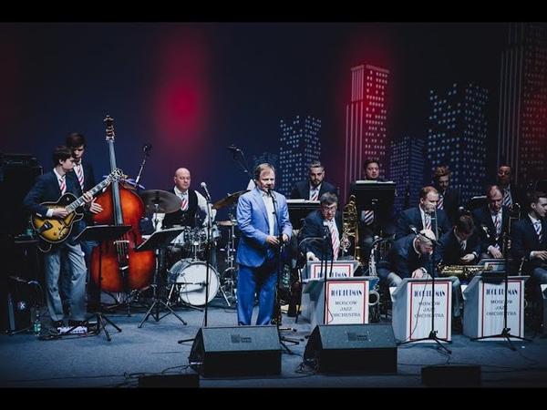 Концерт Игоря Бутмана и Московского джазового оркестра