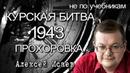КУРСКАЯ БИТВА. Танковое сражение под Прохоровкой.Великая отечественная война 1941 1945.ВОВ