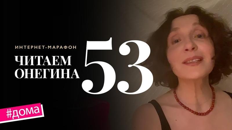 Интернет-марафон «Читаем Онегина» 53. Мария Зайкова
