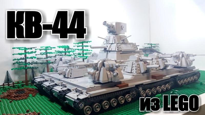 LEGO ТАНК КВ-44. СТАЛЬНОЙ МОНСТР. ЛЕГО САМОДЕЛКА