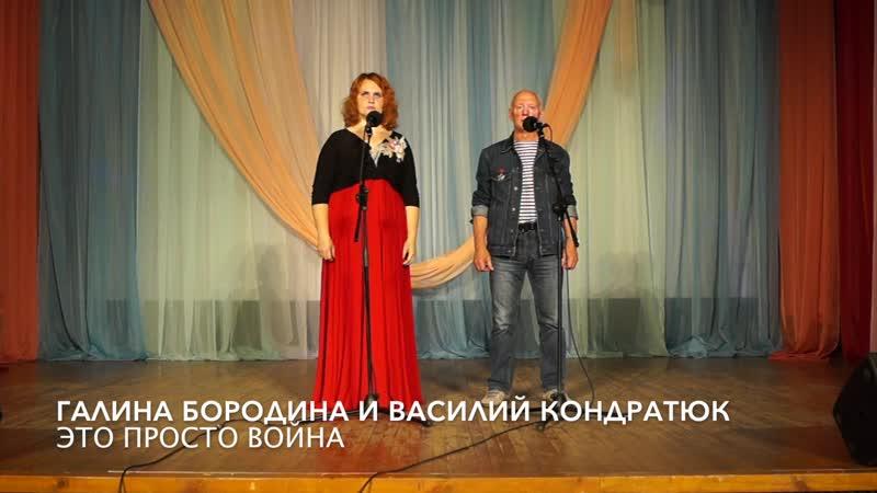 Галина Бородина и Василий Кондратюк - это просто война