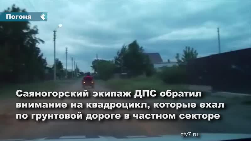 В Хакасии две школьницы на квадроцикле пытались скрыться от экипажа ДПС