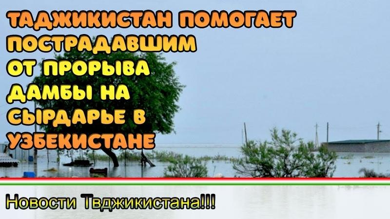 Таджикистан помогает пострадавшим от прорыва дамбы на Сырдарье в Узбекистане