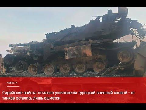 МЯСО Сирийские войска тотально уничтожили турецкий военный конвой