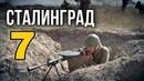 ДОКУМЕНТАЛЬНЫЙ ФИЛЬМ О СОБЫТИЯХ ВОВ Великая война Сталинград 7 СЕРИЯ, РУССКИЕ ФИЛЬМЫ, ВОЕННОЕ КИНО
