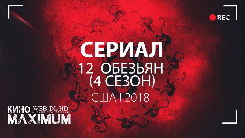 Кино 12 обезьян (4 сезон) 2018 MaximuM
