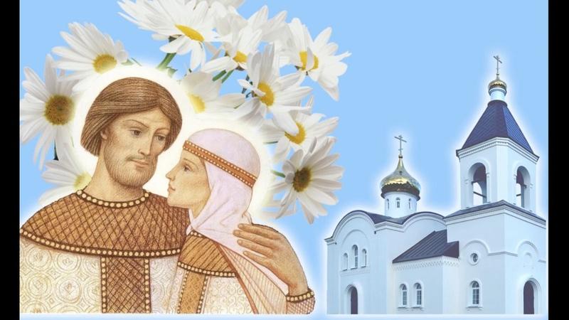 Час православных традиций Святые Петр и Феврония история любви
