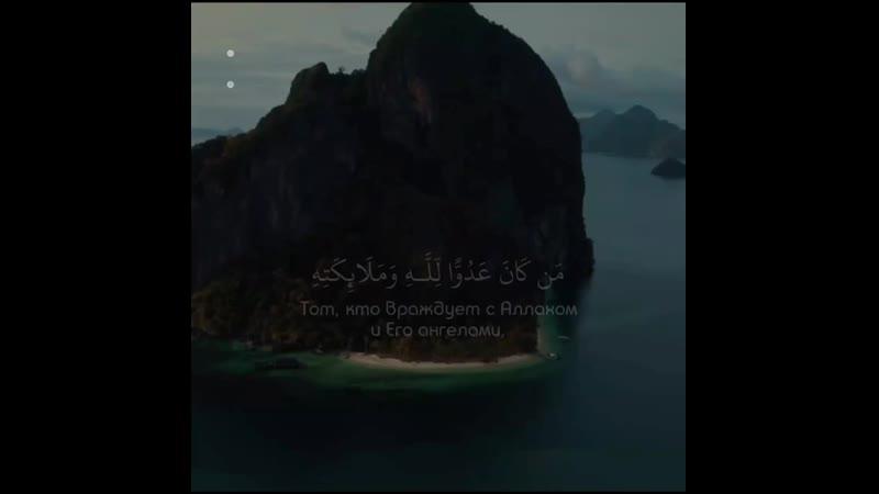 Чтец Naseer al' QatamiSurat 2 Al Baqara