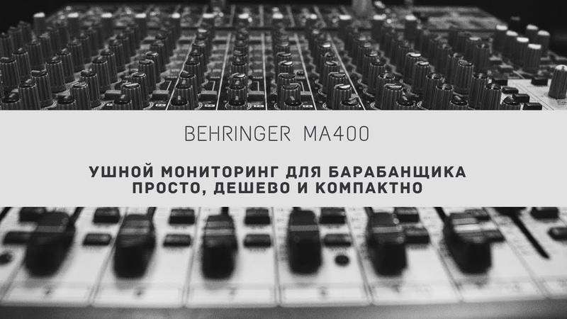 Behringer ma400. Ушной мониторинг для барабанщика. Просто и дешево.