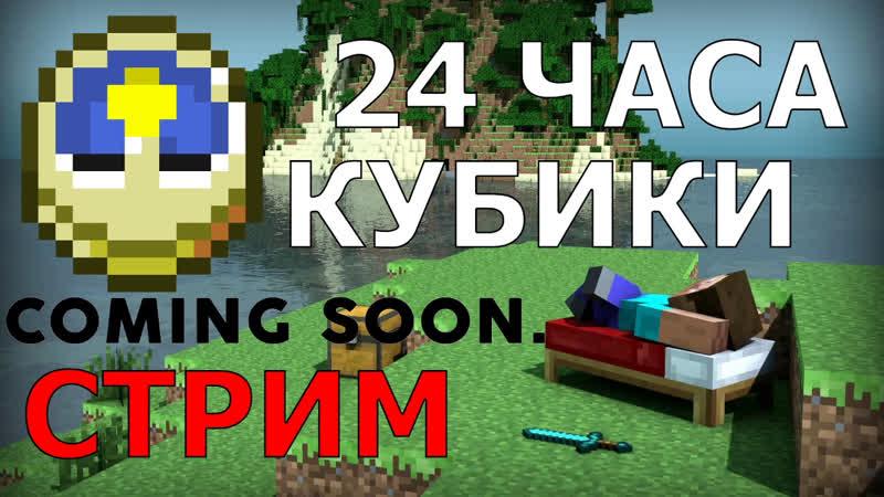 24 часа в Minecraft Пробуем пройти кубики