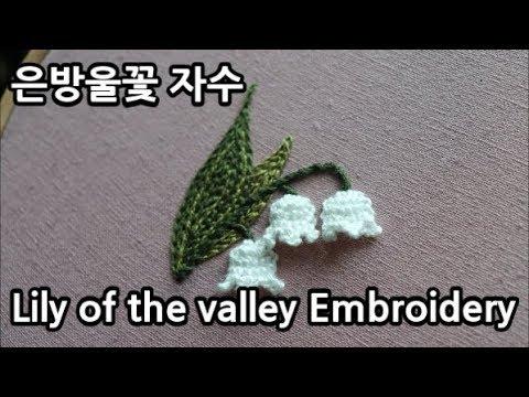 은방울꽃 프랑스자수 Lily of the valley Hand Embroidery