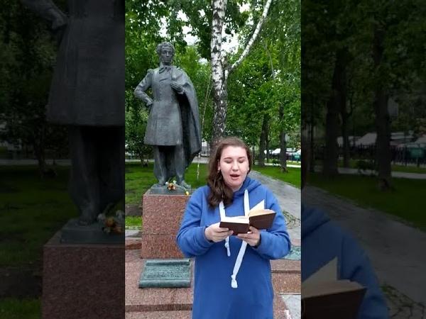 Пушкина читает Александра Короткова руководитель студии городского романса Созвучие