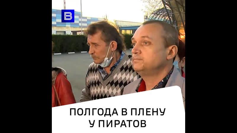 Полгода в плену у пиратов в Крыму встретили российских моряков