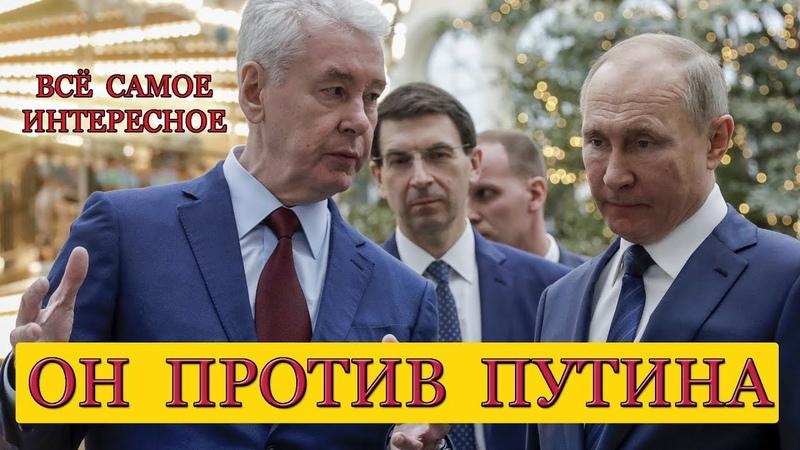 Собянин Пошел Против Путина или Это Очередное ШОУ