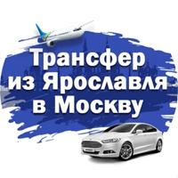 ✮ Трансфер  из Ярославля в Москву  в аэропорт