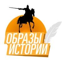 """Логотип Международный Медиафестиваль """"Образы истории"""""""