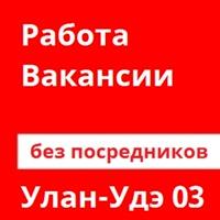 Работа Вакансии Улан-Удэ 03 фото
