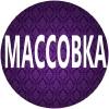 Массовка в Москве