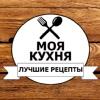 Моя кухня | GIF | Рецепты