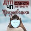 Признавашки ДТП и ЧП Санкт-Петербург