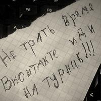 Фотография профиля Макса Брука ВКонтакте