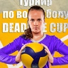 Deadline Сup  - Турнир по волейболу