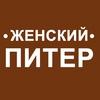 Женский СПБ Санкт-Петербург Питер