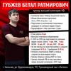 Betal Gubzhev