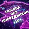 Аренда квартир в Москве |  Снять без посредников