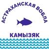 Астраханская вобла