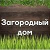 ЗАГОРОДНЫЙ ДОМ (ДАЧА) или Во саду ли, в огороде