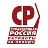 СПРАВЕДЛИВАЯ РОССИЯ -ЗА ПРАВДУ. Вологодская обл