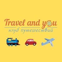 "Логотип Клуб путешествий ""Travel and You"""