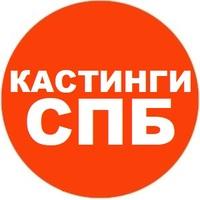 Кастинги в Санкт-Петербурге СПБ Питере и Москве