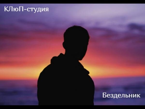 Илья Черный Бездельник Муз и сл Дм Левитес