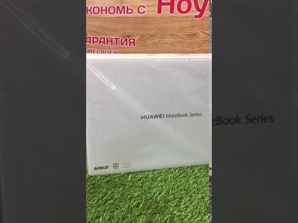 Ультрабук HUAWEI MateBook 13 HN W19R