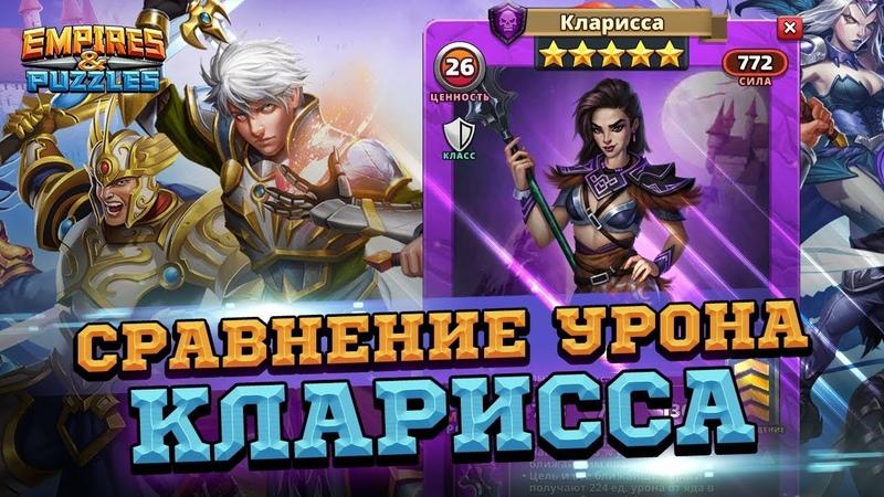 Кларисса ХАРАКТЕРИСТИКА , Могила, Вела, Тела, убийственная связка Empires Puzzles