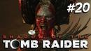 SHADOW of the TOMB RAIDER - ПРОХОЖДЕНИЕ 20: ГЛАЗ ЗМЕЯ - ДИКИЕ ТУЗЕМЦЫ