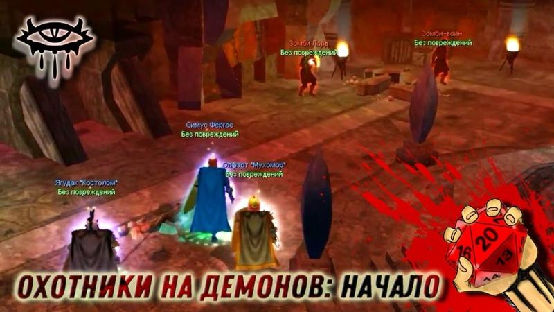 Охотники на Демонов Акт 1 Начало