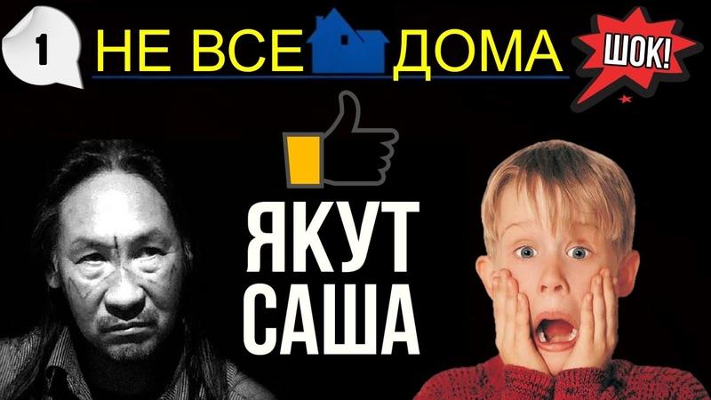ЯКУТСКИЙ ШАМАН-ВОИН! НОВОСТИ ИЗ ДУРДОМА-1.