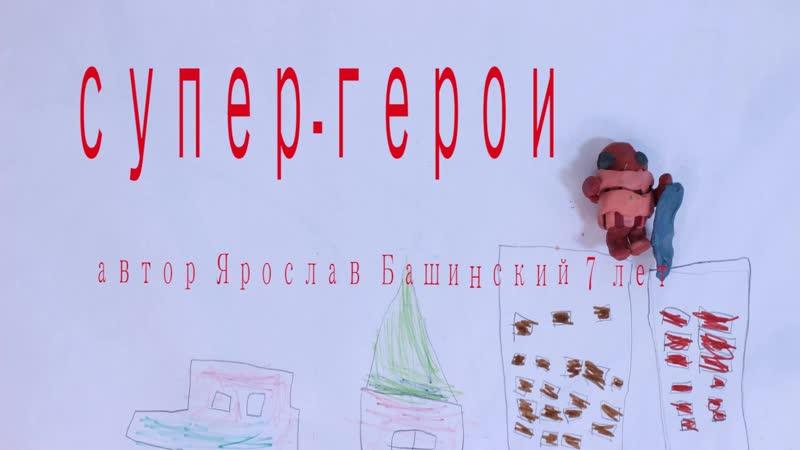Супер герои Ярослав Башинский МультСтудия АВ 89080252490