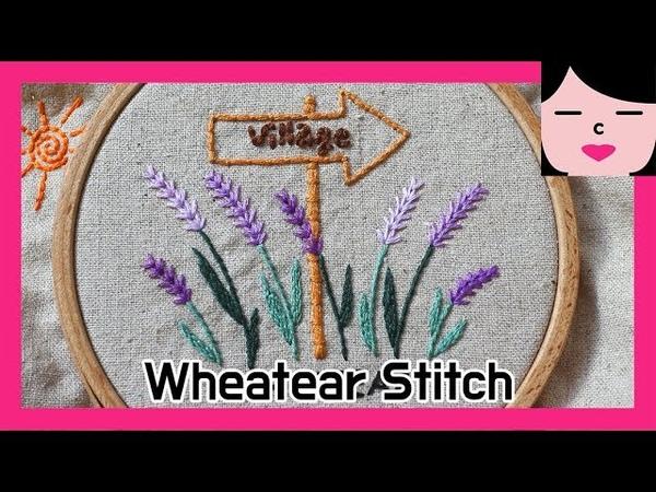 Wheatear stitch lavender hand embroidery 휘티어 스티치 프랑스자수 라벤더 수놓기
