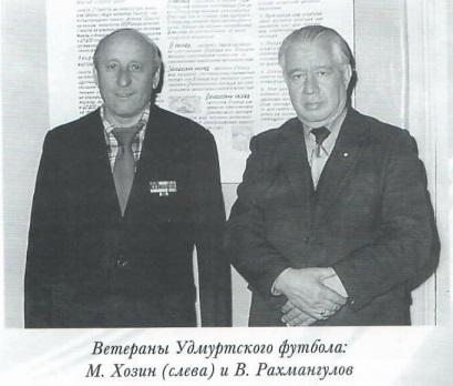 Виктор (Салих) Рахмангулов — футбольная легенда г. Ижевска., изображение №4