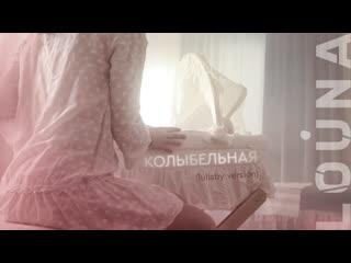 LOUNA - Колыбельная (Lullaby Version) / LYRIC VIDEO / 2020