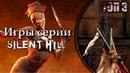 ЛУЧШИЕ ИГРЫ SILENT HILL!ЖДЕМ АНОНСА SILENT HILL 2020!